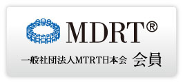 MDRT 一般社団法人MTRT日本会 会員
