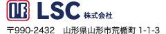 【LSC 株式会社】〒990−2432 山形県山形市荒楯町1−1−3