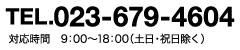 TEL.023-679-4604
